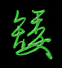 艺术字体矮