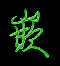艺术字体嵌