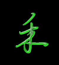 禾的艺术字 禾头像图片 禾的笔顺 禾字组词 艺术字网