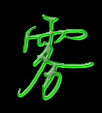 艺术字体雾