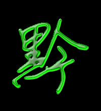 艺术字体黔