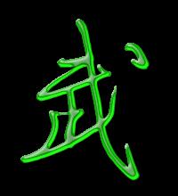 艺术字体武