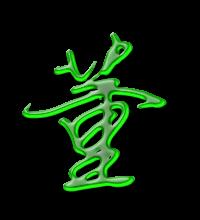 qq个性签名真笔字_董的艺术字 董头像图片 董的笔顺 董字组词_艺术字网