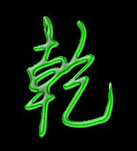 艺术字体乾