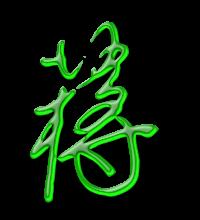藝術字體蔣