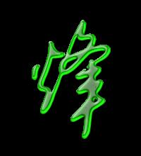 艺术字体烽