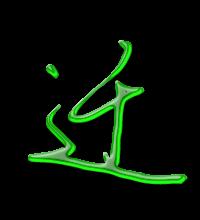 艺术字体迁