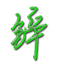 艺术字体锌