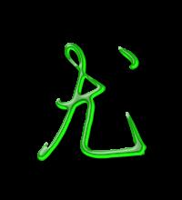 藝術字體尤