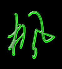 艺术字体枫
