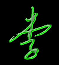 藝術字體李