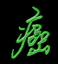 艺术字体癌
