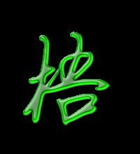 艺术字体梧