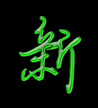 艺术字体新