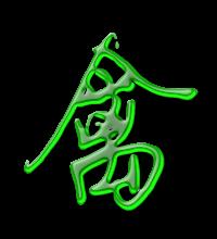 艺术字体禽