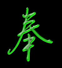 艺术字体奉