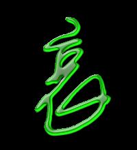 艺术字体哀
