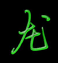藝術字體龍
