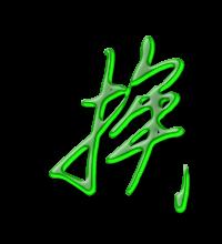 艺术字体挨