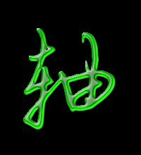 艺术字体轴