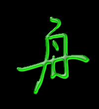 艺术字体舟