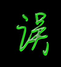 艺术字体误