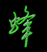 艺术字体蜂
