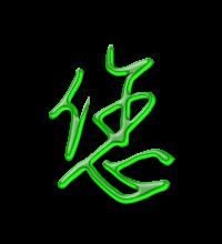 您汉字动态标准笔顺(手把手教写您字)   您笔顺分步演示图(一笔一画写您字)   您字笔顺 您字笔画 您字笔划:   ノ丨ノフ丨ノ丶丶フ丶丶   您的读音 您有1种读音 您是单音字   您的艺术字体 您透明头像图片