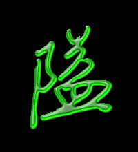 艺术字体隘