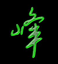 艺术字体峰