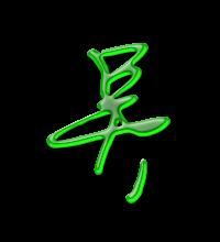 藝術字體吳