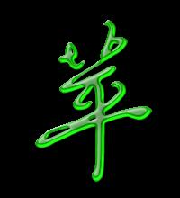 艺术字体苹