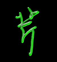 艺术字体芹