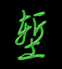 艺术字体堑