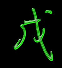 艺术字体戊