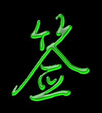 艺术字体签