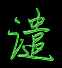 艺术字体谴
