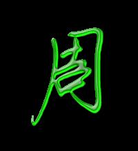 艺术字体周