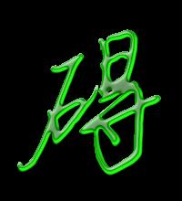 艺术字体碍