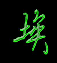 艺术字体埃