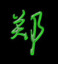 艺术字体郑