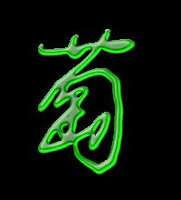 萄的艺术字 萄头像图片 萄的笔顺 萄字组词 艺术字网