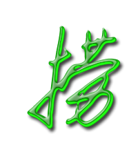 捞的艺术字 捞头像图片 捞的笔顺 捞字组词 艺术字网