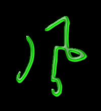 艺术字体风
