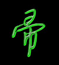 艺术字体帚
