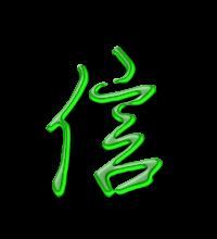 艺术字体信