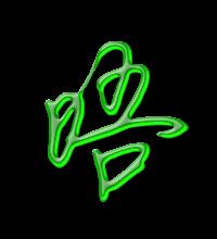 艺术字体晤