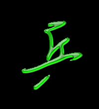 艺术字体乒