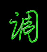 艺术字体调