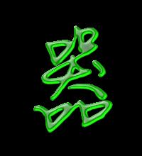 藝術字體器